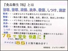 食品衛生7Sチェック表